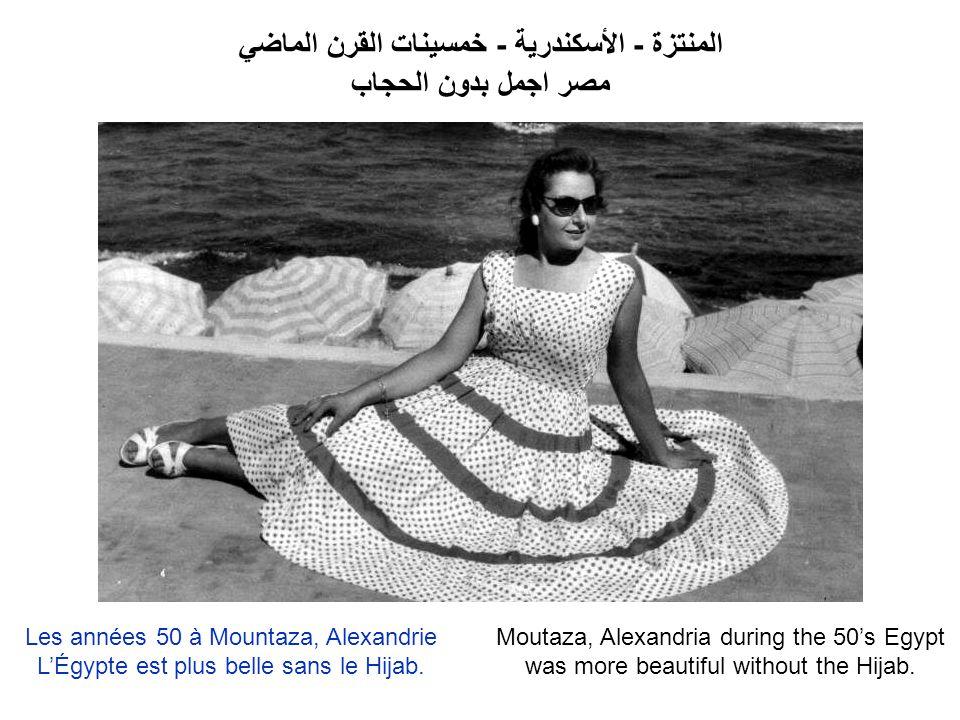 المنتزة - الأسكندرية - خمسينات القرن الماضي مصر اجمل بدون الحجاب Les années 50 à Mountaza, Alexandrie L'Égypte est plus belle sans le Hijab.