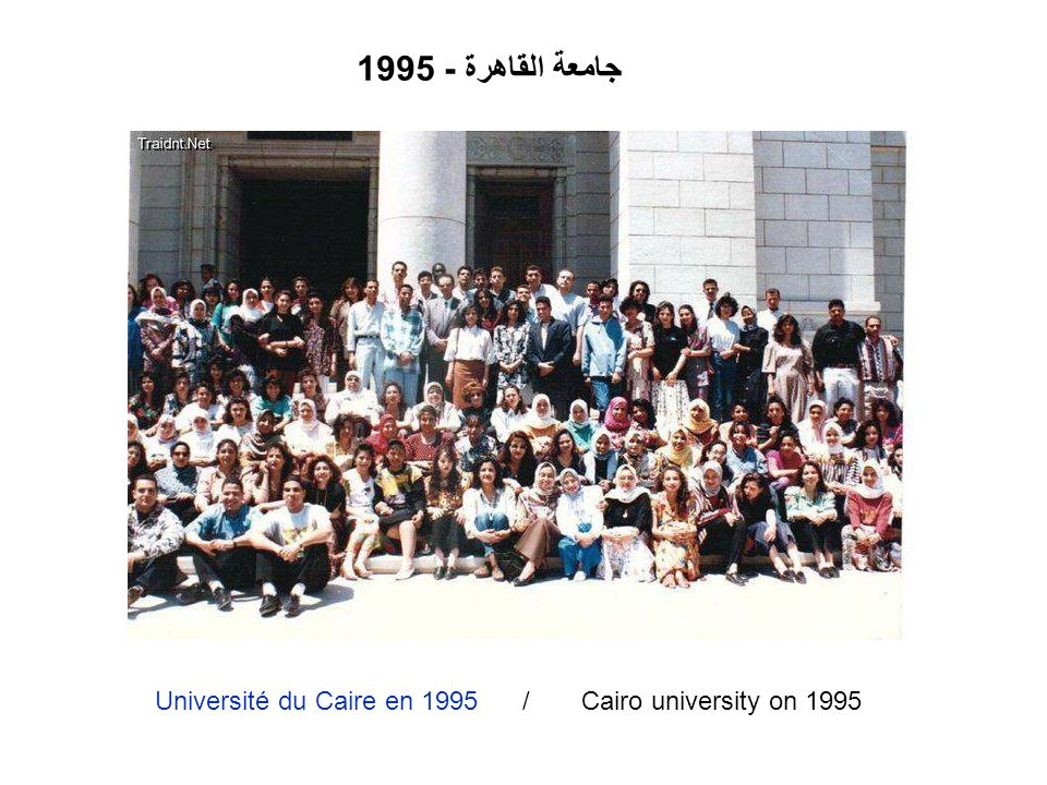 جامعة القاهرة - 1995 Université du Caire en 1995 / Cairo university on 1995