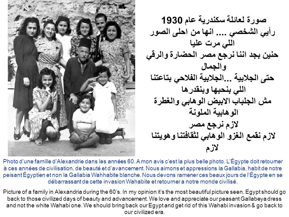 صورة لعائلة سكندرية عام 1930 رأيي الشخصي....