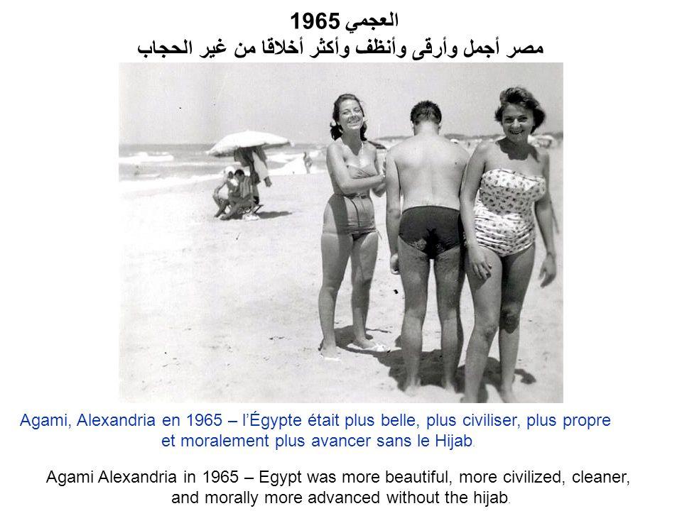 العجمي 1965 مصر أجمل وأرقى وأنظف وأكثر أخلاقا من غير الحجاب Agami, Alexandria en 1965 – l'Égypte était plus belle, plus civiliser, plus propre et moralement plus avancer sans le Hijab.