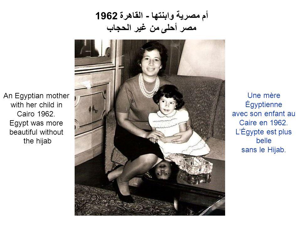 أم مصرية وابنتها - القاهرة 1962 مصر أحلى من غير الحجاب Une mère Égyptienne avec son enfant au Caire en 1962.