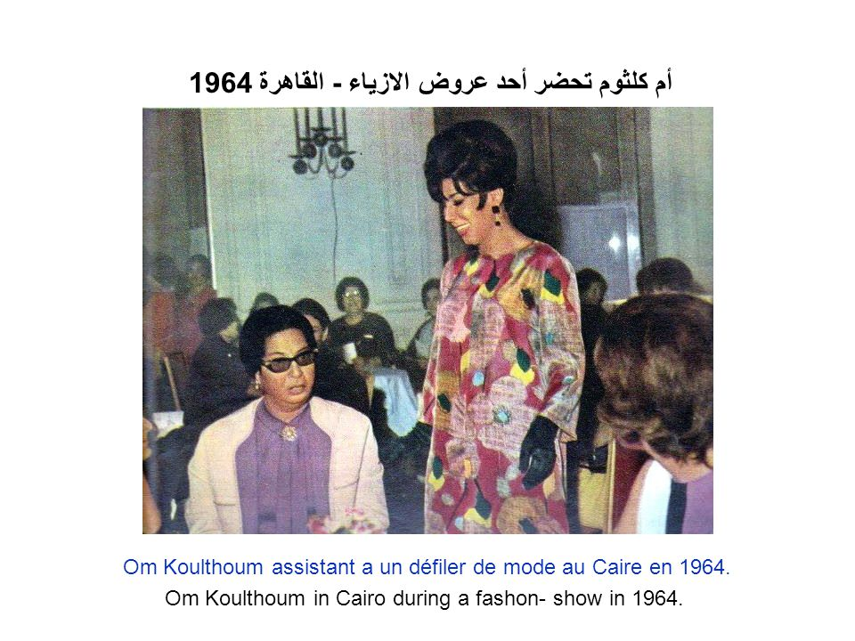 أم كلثوم تحضر أحد عروض الازياء - القاهرة 1964 Om Koulthoum assistant a un défiler de mode au Caire en 1964. Om Koulthoum in Cairo during a fashon- sho