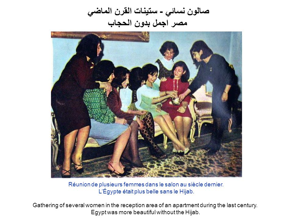 صالون نسائي - ستينات القرن الماضي مصر اجمل بدون الحجاب Réunion de plusieurs femmes dans le salon au siècle dernier.