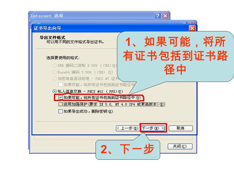 2 、下一步 1 、如果可能,将所 有证书包括到证书路 径中