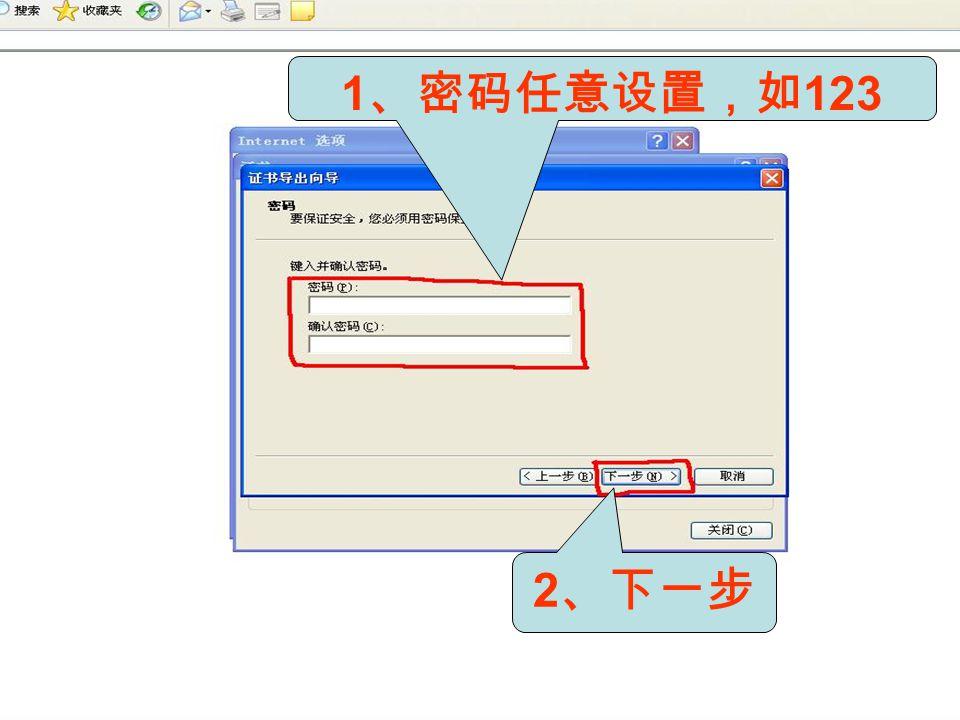 2 、下一步 1 、密码任意设置,如 123