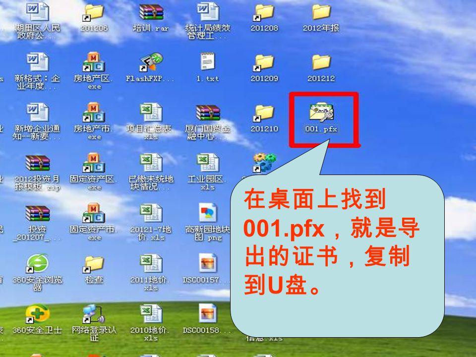 在桌面上找到 001.pfx ,就是导 出的证书,复制 到 U 盘。