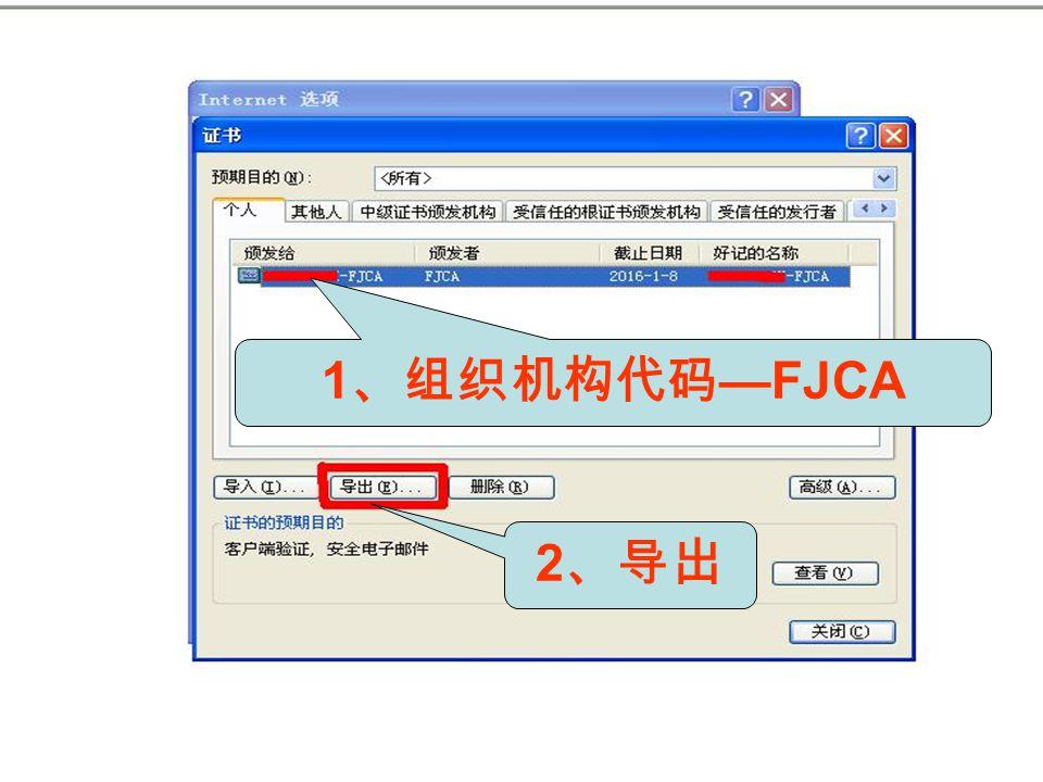1 、组织机构代码 —FJCA 2 、导出