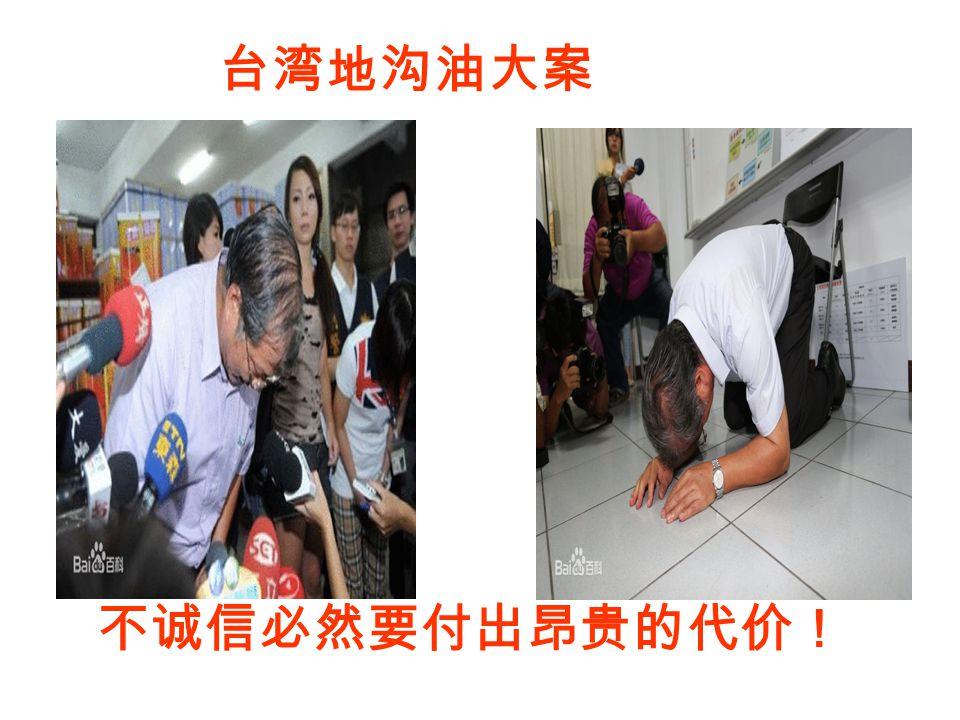 台湾地沟油大案 不诚信必然要付出昂贵的代价!