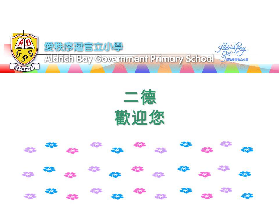 學校旅行日 (21/11/2013)