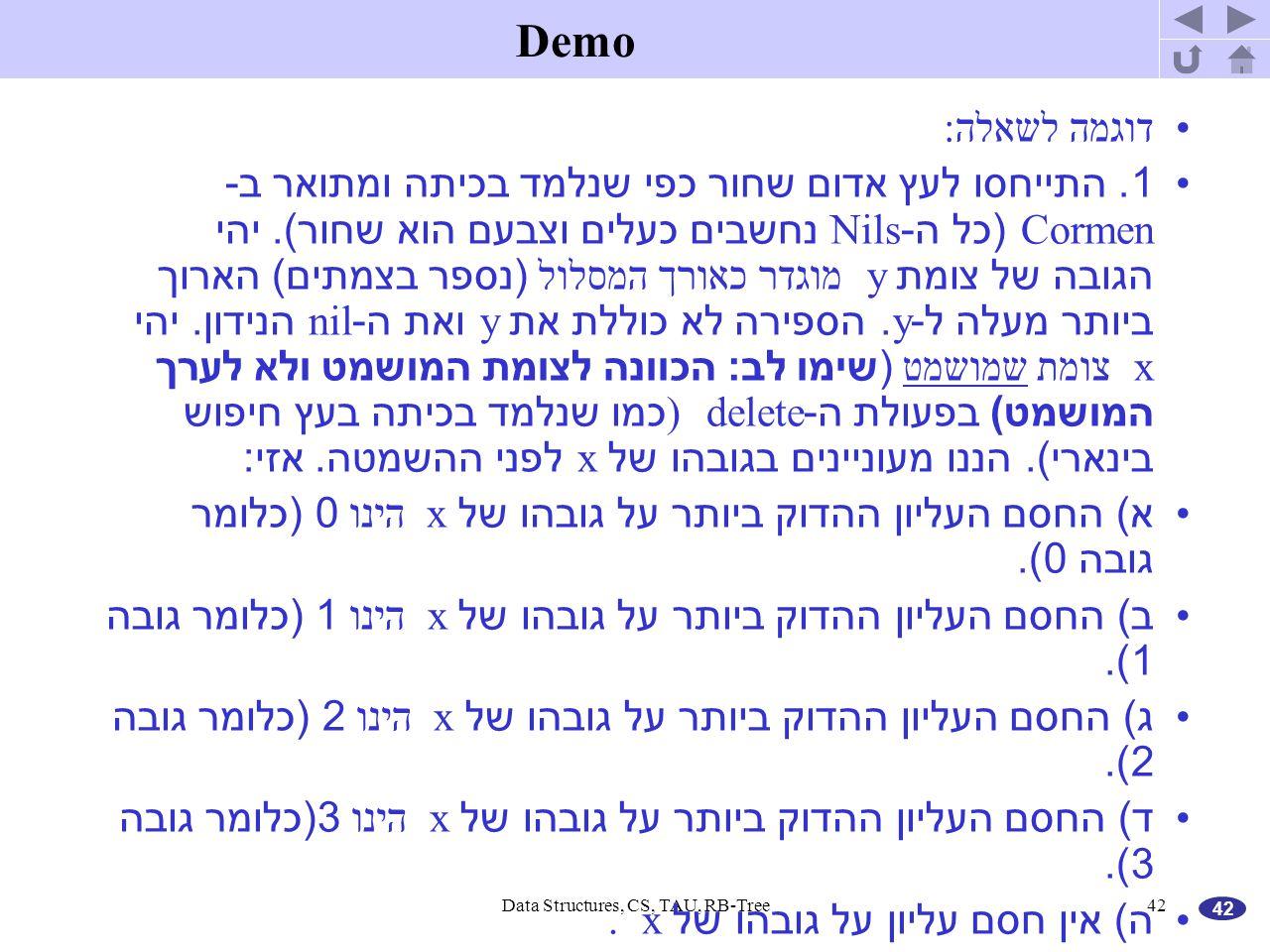 42 Data Structures, CS, TAU, RB-Tree42 Demo דוגמה לשאלה: 1.