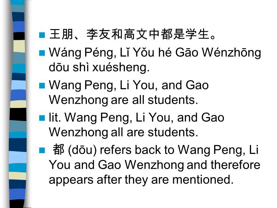 王朋、李友和高文中都是学生。 Wáng Péng, Lǐ Yǒu hé Gāo Wénzhōng dōu shì xuésheng. Wang Peng, Li You, and Gao Wenzhong are all students. lit. Wang Peng, Li You, and G