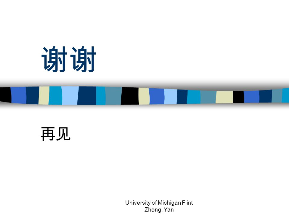 谢谢 再见 University of Michigan Flint Zhong, Yan
