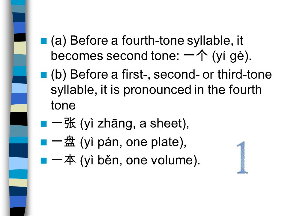 (a) Before a fourth-tone syllable, it becomes second tone: 一个 (yí gè).