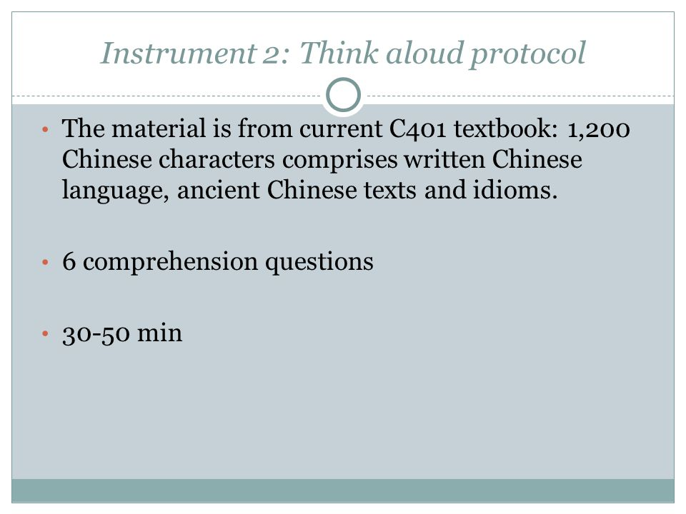 Instrument 2: Think aloud protocol The material is from current C401 textbook: 1,200 Chinese characters comprises written Chinese language, ancient Chinese texts and idioms.