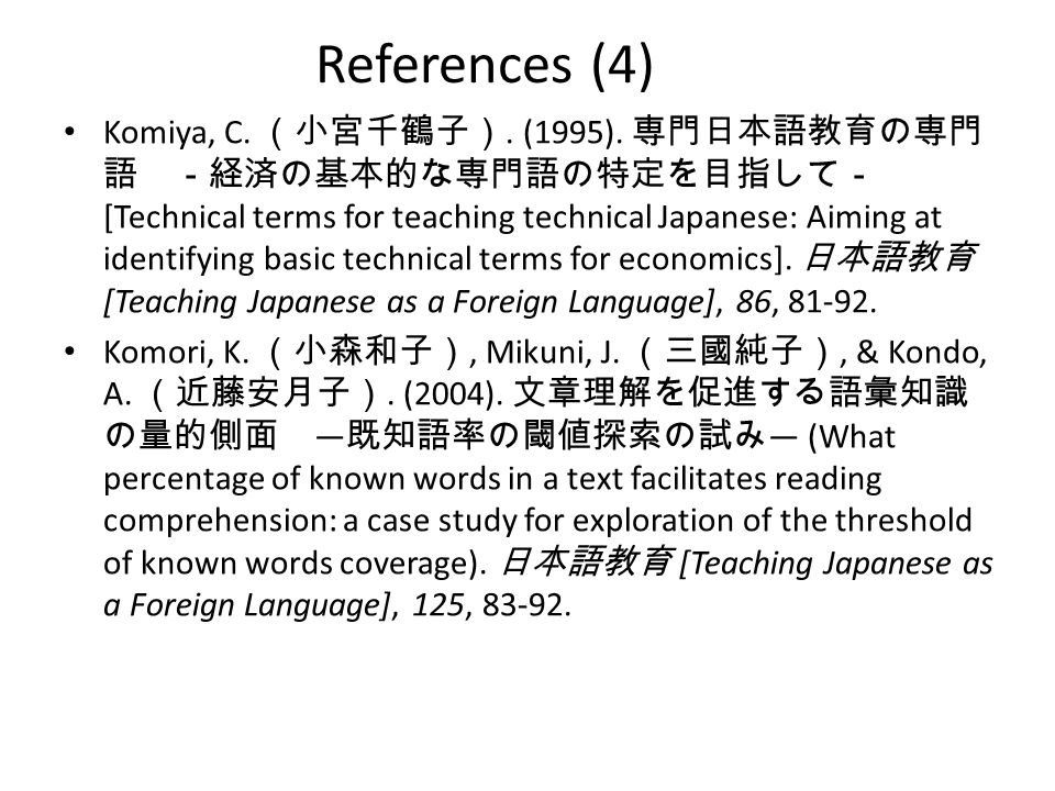 References (5) Matsushita, T.(松下達彦). (2010) What words are essential to read Japanese.
