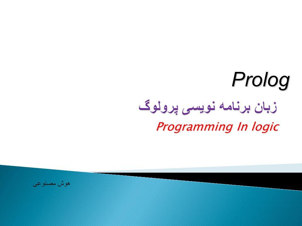 Programming In logic Prolog هوش مصنوعی