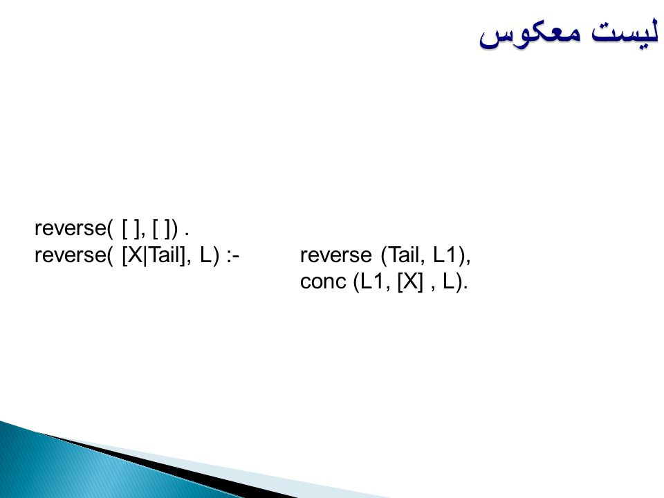 reverse( [ ], [ ]). reverse( [X|Tail], L) :- reverse (Tail, L1), conc (L1, [X], L). لیست معکوس