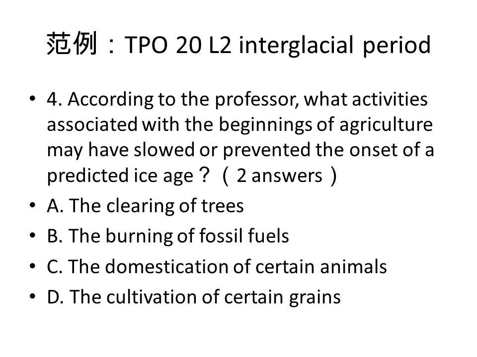 范例: TPO 20 L2 interglacial period 4.