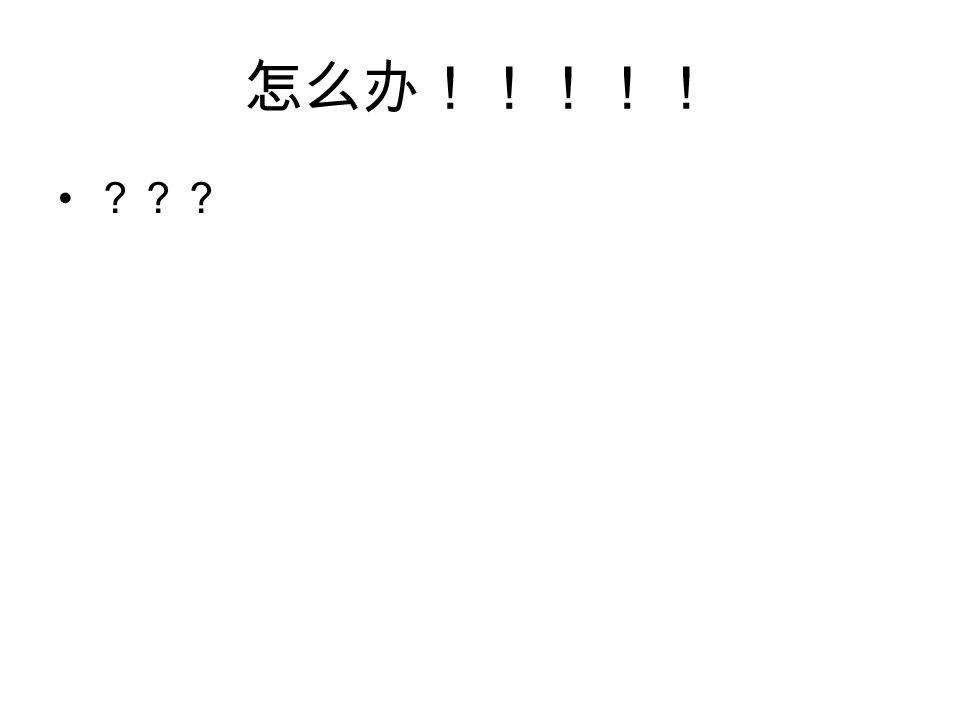 怎么办!!!!! ???