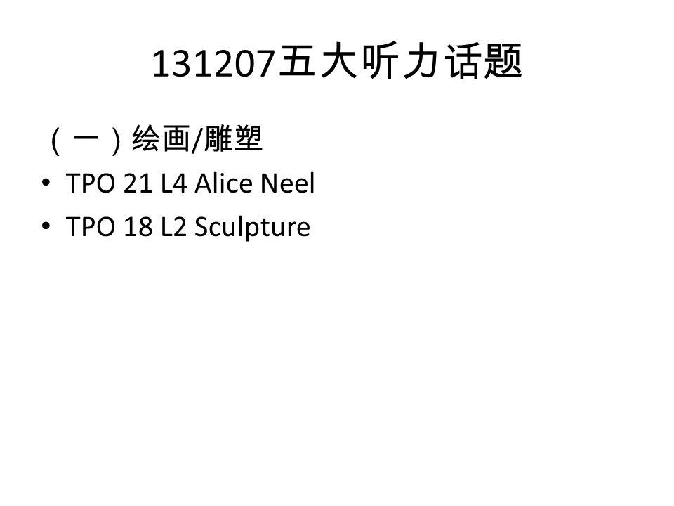 131207 五大听力话题 (一)绘画 / 雕塑 TPO 21 L4 Alice Neel TPO 18 L2 Sculpture