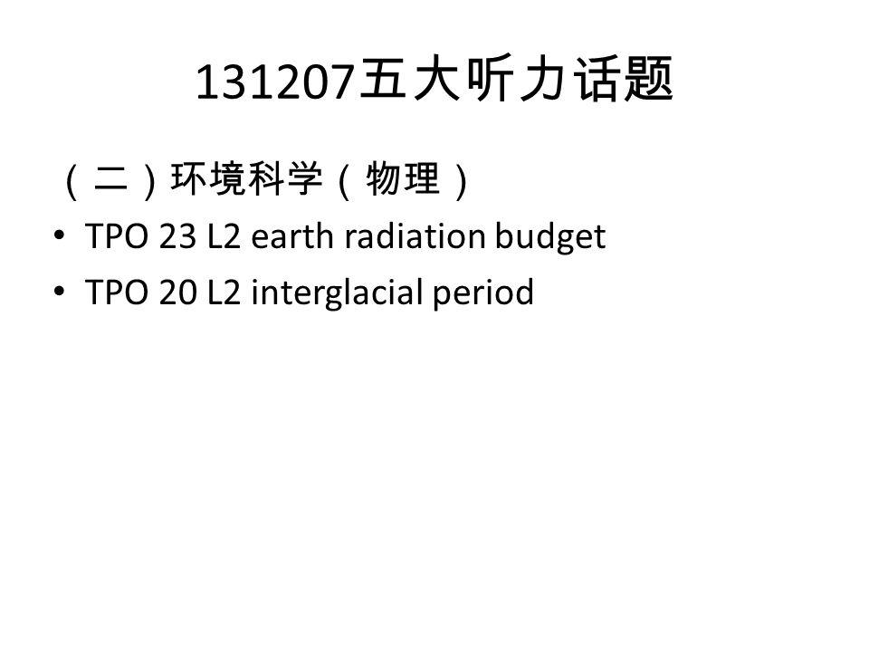 131207 五大听力话题 (二)环境科学(物理) TPO 23 L2 earth radiation budget TPO 20 L2 interglacial period