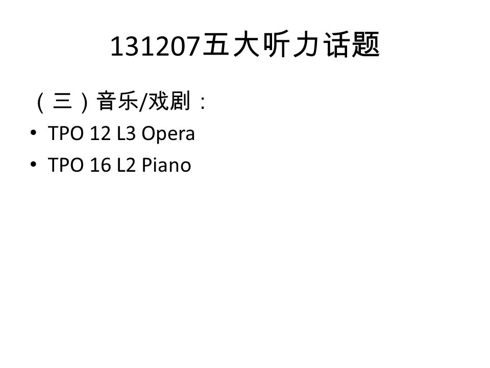 131207 五大听力话题 (三)音乐 / 戏剧: TPO 12 L3 Opera TPO 16 L2 Piano