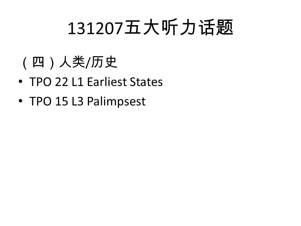 131207 五大听力话题 (四)人类 / 历史 TPO 22 L1 Earliest States TPO 15 L3 Palimpsest