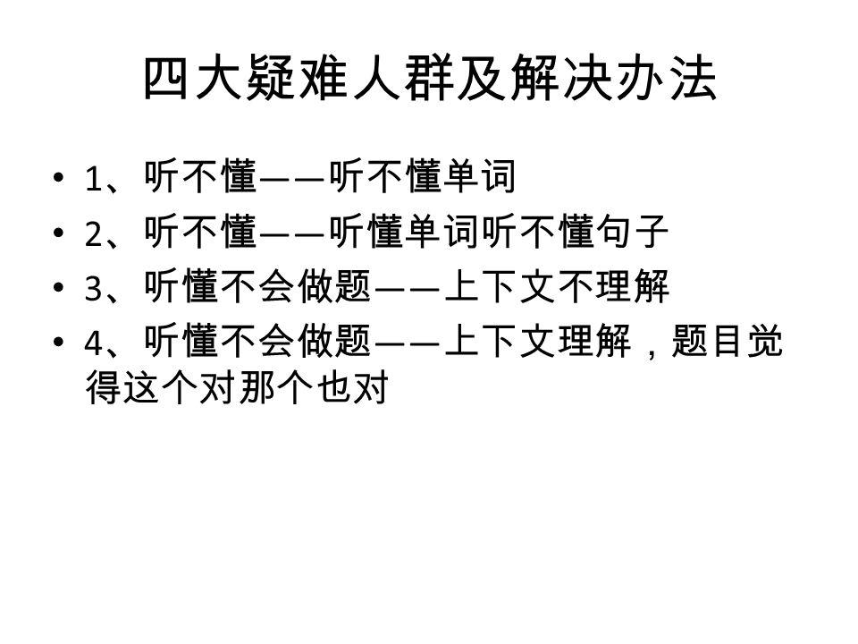 做题方法 1 、听 听得懂 —— 当中文听,找层次 听不懂 —— 跟随复述 2 、笔记 分层