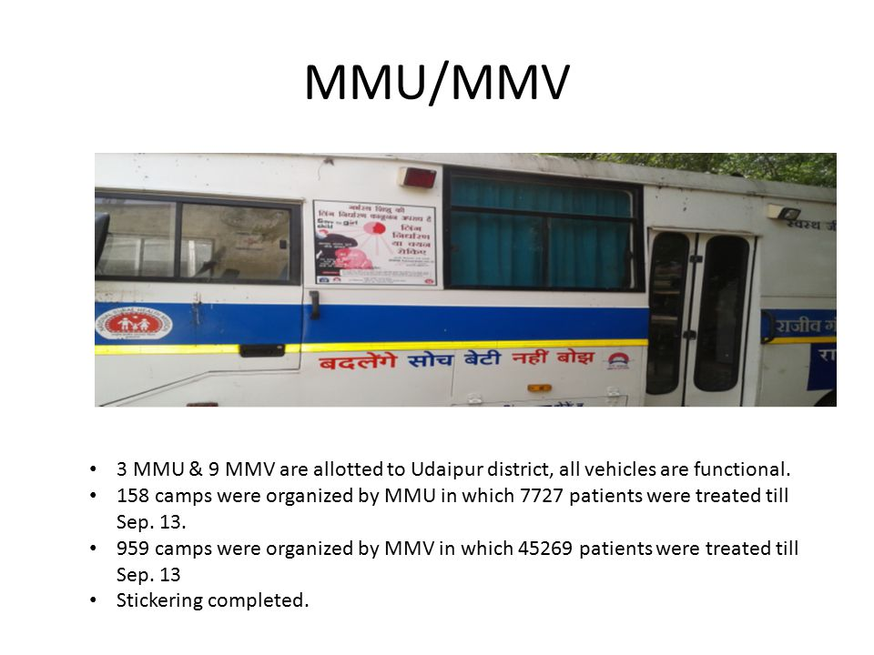 MMU/MMV 3 MMU & 9 MMV are allotted to Udaipur district, all vehicles are functional.