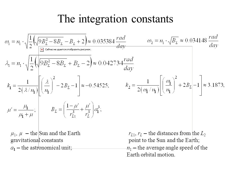 The integration constants µ 1, µ – the Sun and the Earth gravitational constants a 1 – the astronomical unit; r L1, r L – the distances from the L 2 point to the Sun and the Earth; n 1 – the average angle speed of the Earth orbital motion.