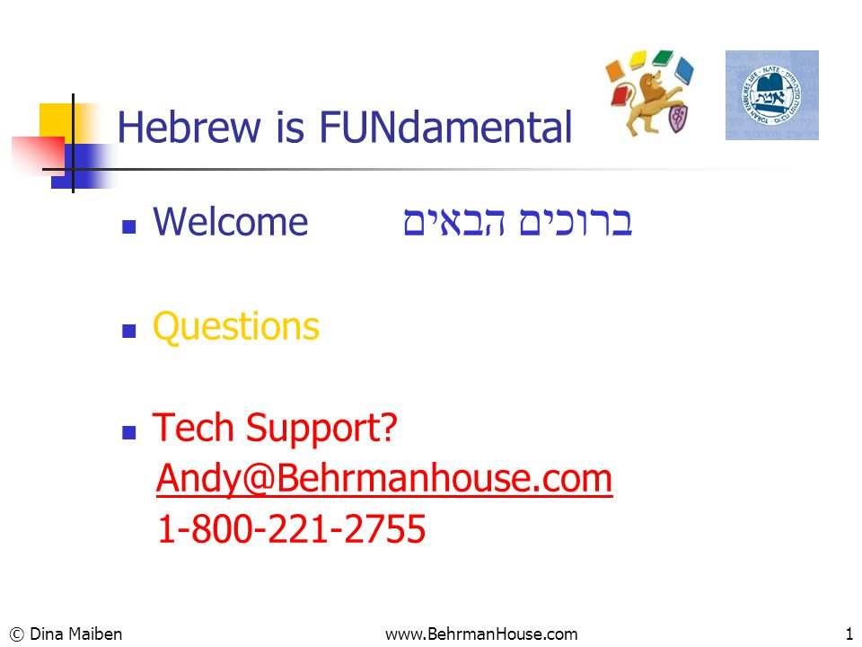 Hebrew is FUNdamental Welcome ברוכים הבאים Questions Tech Support.