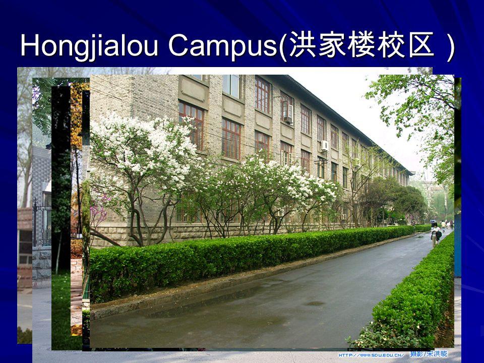 Hongjialou Campus( 洪家楼校区)