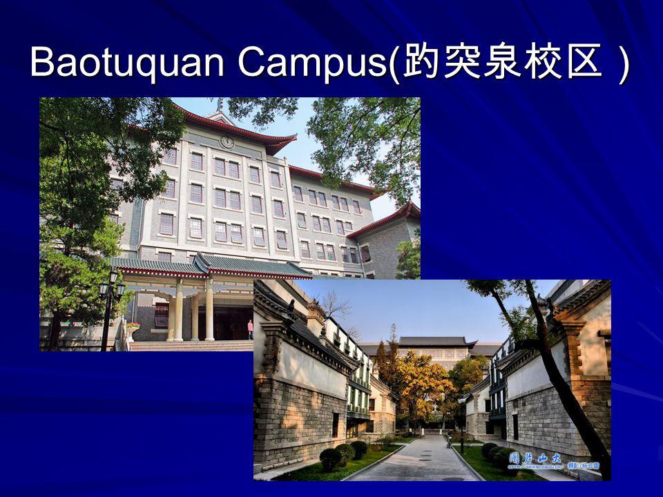 Baotuquan Campus( 趵突泉校区)