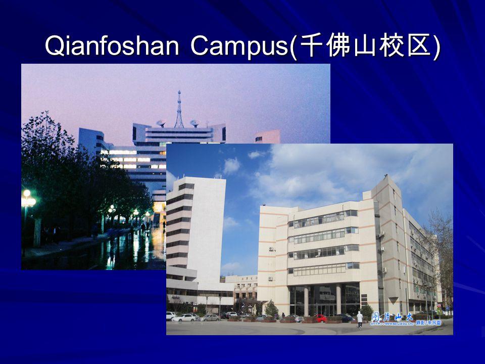 Qianfoshan Campus( 千佛山校区 )