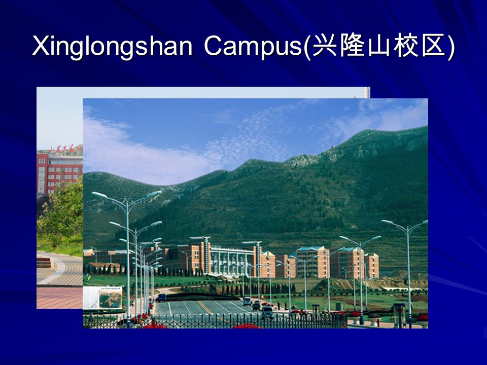 Xinglongshan Campus( 兴隆山校区 )