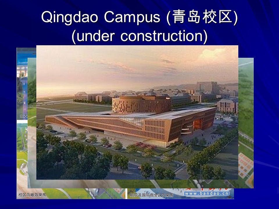 Qingdao Campus ( 青岛校区 ) (under construction)