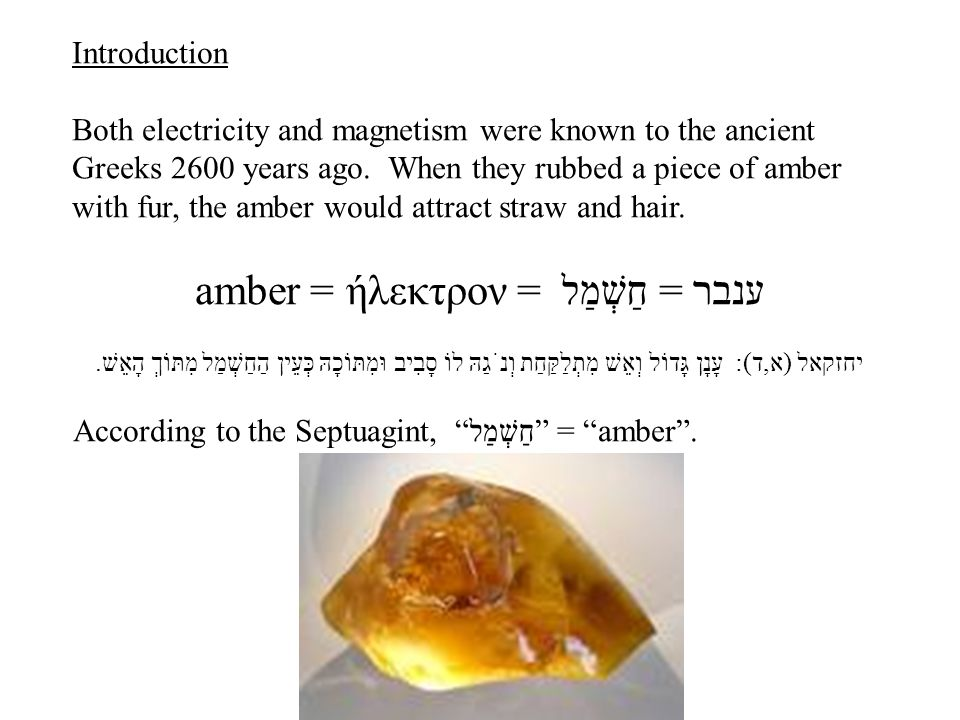 Introduction Both electricity and magnetism were known to the ancient Greeks 2600 years ago.