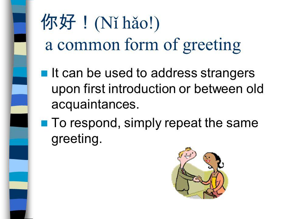 A: What's your name.Nǐ jiào shénme míngzi. 你叫什么名字 .