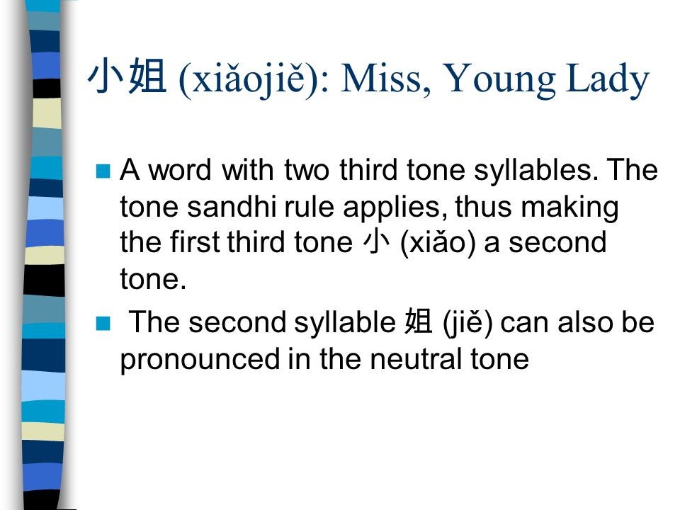 The Verb 叫 (jiào) The verb 叫 (jiào) has several meanings.