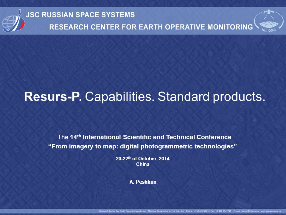 Resurs-P. Capabilities. Standard products. A.