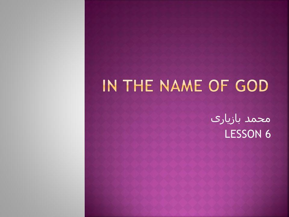 محمد بازیاری LESSON 6