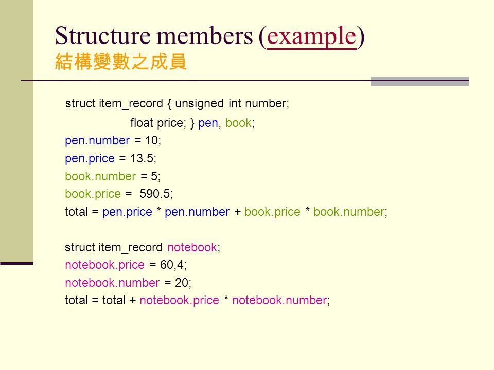 User-Type Define (example)example 自定新的變數型態 Syntax: ( 語法 ) typedef old_type_name new_type_name; typedef unsigned int Uint; typedef struct struct_type new_type_name;