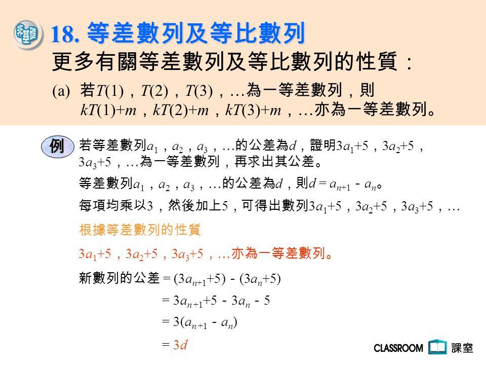 例 若等差數列 a 1 , a 2 , a 3 , … 的公差為 d ,證明 3a 1 +5 , 3a 2 +5 , 3a 3 +5 , … 為一等差數列,再求出其公差。 等差數列 a 1 , a 2 , a 3 , … 的公差為 d , 可得出數列 3a 1 +5 , 3a 2 +5 , 3a 3