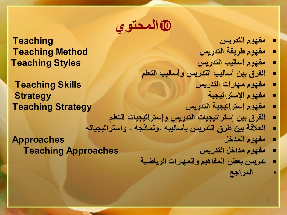 2 المحتوي  مفهوم التدريس Teaching  مفهوم طريقة التدريس Teaching Method  مفهوم أساليب التدريس Teaching Styles  الفرق بين أساليب التدريس وأساليب التعلم  مفهوم مهارات التدريس Teaching Skills  مفهوم الإستراتيجية Strategy  مفهوم إستراتيجية التدريس Teaching Strategy  الفرق بين إستراتيجيات التدريس وإستراتيجيات التعلم  العلاقة بين طرق التدريس بأساليبه ،ونماذجه ، واستراتيجياته  مفهوم المدخل Approaches  مفهوم مداخل التدريس Teaching Approaches  تدريس بعض المفاهيم والمهارات الرياضية المراجع