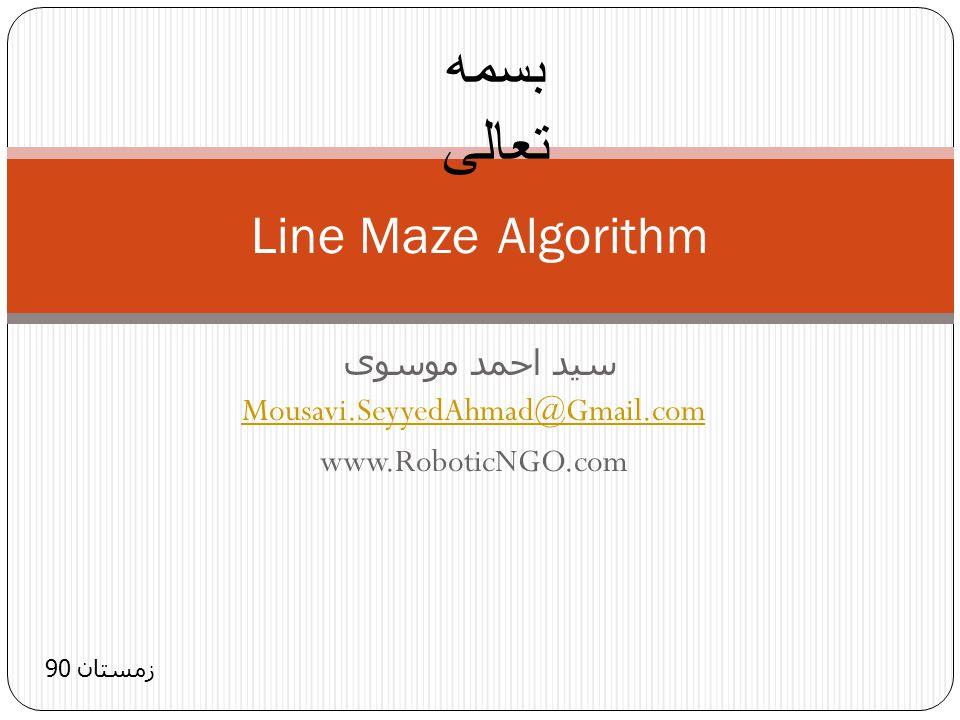 سید احمد موسوی Mousavi.SeyyedAhmad@Gmail.com www.RoboticNGO.com Line Maze Algorithm زمستان 90 بسمه تعالی