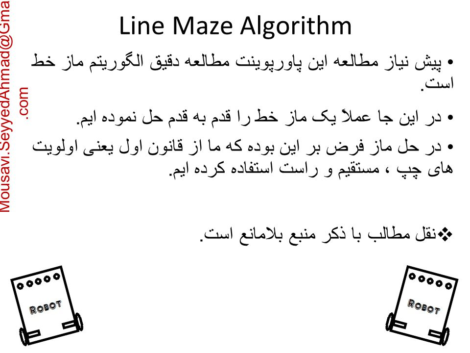 Mousavi.SeyyedAhmad@Gmail.com پیش نیاز مطالعه این پاورپوینت مطالعه دقیق الگوریتم ماز خط است.