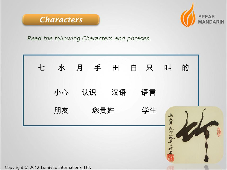 Copyright © 2012 Lumivox International Ltd. Characters Read the following Characters and phrases.