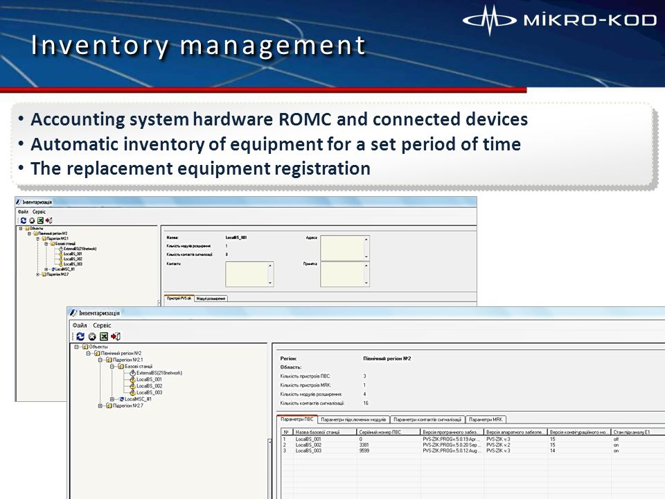 Inventory management Accounting system hardware ROMС and connected devices Automatic inventory of equipment for a set period of time The replacement equipment registration