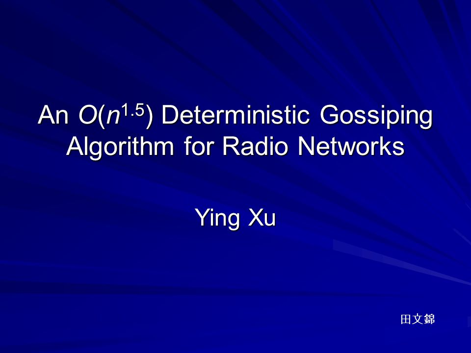 Radio Network 1 2 3 6 4 5 1.All processor work synchronously and have unique identifiers 2.Message collision 3.Assume strongly connected