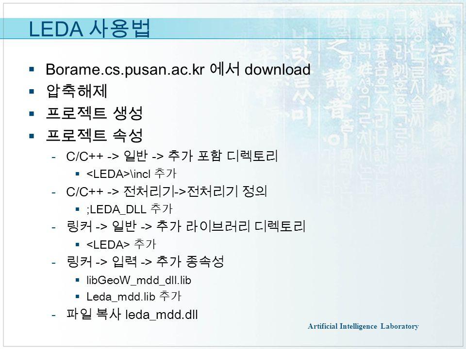 Artificial Intelligence Laboratory LEDA  LEDA Test  Main.cpp 추가  Leda demo 에 있는거 이것 저것 실행시켜본다.